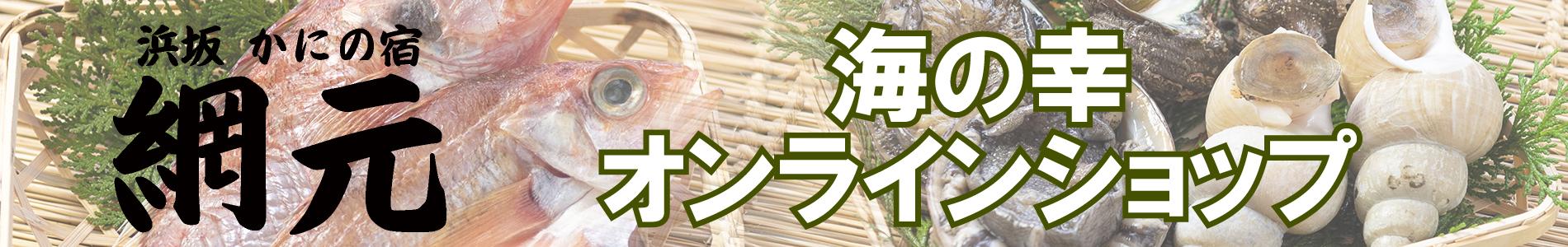網元 浜坂海の幸オンラインショップ